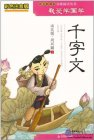 I Love Learning Guoxue: Thousand Character Classic