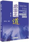 Business Chinese for Success Real Cases from Real Companies (2nd Edition)