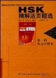 Loose-leaf Selection of HSK Tests with Accurate Explanations (Elementary and Intermediate) vol.1 - English edition