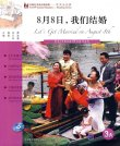 Let's Get Married on August 8th (3A) (FLTRP Graded Readers -- Reading China) (Book with CD)