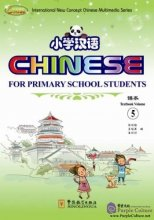 Chinese for Primary School Students 5 (Textbook + Workbook + CD-Rom)