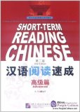 Short-Term Reading Chinese: Advanced (2nd Edition)