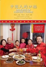 Glimpses of Contemporary China: Delights of Chinese Cuisine