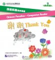 Chinese Paradise - Companion Reader (Level 1): Thank You