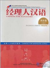 Chinese for Managers: Business Chinese Vol.1(With 2 CDs)