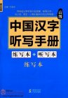 Chinese Characters Dictation Manual: Advanced (Exercise Book Dictation Book, Accompanied with CD )