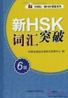 FLTRP New HSK Classroom Series: New HSK vocabulary Breakthrough 6