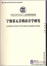 A Phonetic Study of the Vowels in Ningbo Chinese