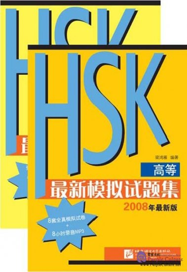 Simulated Tests of HSK (Advanced) - Click Image to Close
