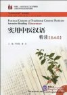 Practical Chinese of Traditional Chinese Medicine (Intensive Reading Elementary), with 1 MP3