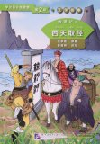 Graded Readers for Chinese Language Learners (Level 2 Literary Stories) Journey to the West (2)
