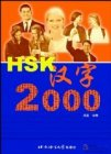 HSK Chinese Characters 2000