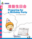 Sinolingua Learning Tree Level 3: 10.Preparing for a Birthday Party