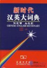 NEW AGE CHINESE-ENGLISH DICTIONARY (Edition Binding)