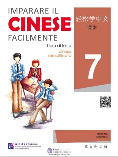 Easy Steps to Chinese (Italian Edition): Textbook 7 - Click Image to Close