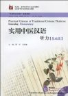 Practical Chinese of Traditional Chinese Medicine
