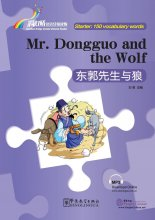 Rainbow Bridge Graded Chinese Reader: Starter: 150 Vocabulary words: Mr. Dongguo and the Wolf
