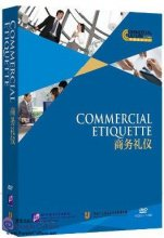 Commercial Culture in China: Commercial Etiquette (Accompanied with CD)