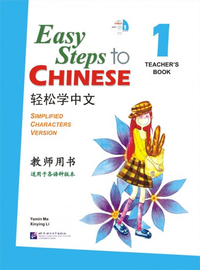 Easy Steps to Chinese 1: Teacher's book (with 1 CD) - Click Image to Close