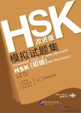 Simulated Tests of HSK(Revised): HSK[Elementary] with 1CD