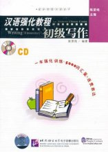 An Intensive Chinese Course: Writing (Elementary) - CD