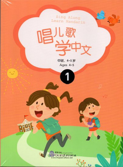 Sing Along Learn Mandarin (Ages 4-5) (2 vols) - Click Image to Close