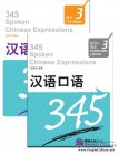 345 Spoken Chinese Expressions vol 3 - Textbook, Exercises & Tests, CD