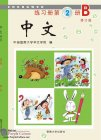Zhong Wen / Chinese Workbook Vol 2B (PDF) (Revised Edition)