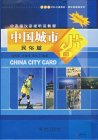 China City Card (folk-custom) - Intermediate and Advanced Chinese Seeing and Hearing Course (with 4DVDs)