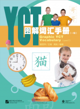 Graphic YCT Vocabulary (LevelⅠ)