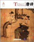 Chinese Red: The Poetry of Tang Dynasty