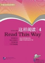 Read This Way vol.4 - Textbook with 1CD