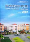 Tianjin Statistical Yearbook 2007 (1 Book + 1 CD-ROM)