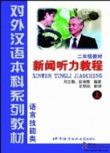 Listening to Chinese News vol.1 - Textbook (Grade 2)