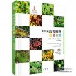 Higher Plants of China in Colour Vol I Bryophytes