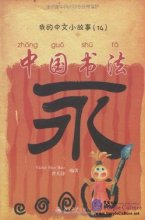 My Little Chinese Story Books (14): Chinese Calligraphy (Story Book + CD-Rom)