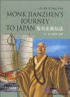 Monk Jianzhen's Journey to Japan