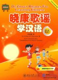 Dr. Zhou's Rhymes for Learning Chinese Book1(With 1DVD+1MP3)