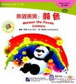 Beginner's Level: Modern Fiction: Meimei the Panda: Colours (with CD)