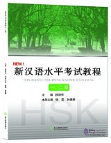 New HSK Course (Level 1 & 2)