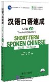 Short-Term Spoken Chinese (3rd Edition)