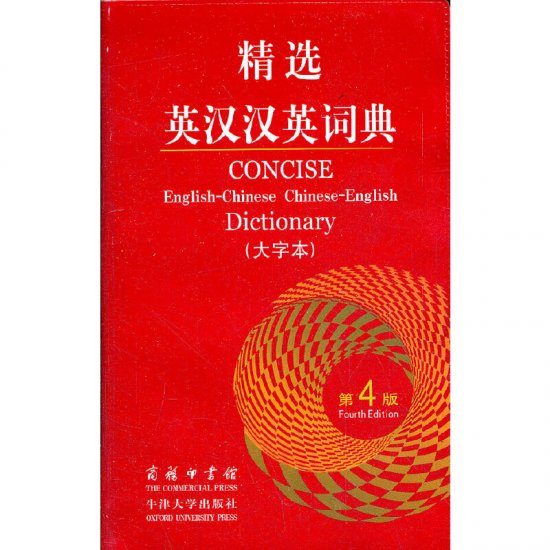 Concise English-Chinese Chinese-English Dictionary (Fourth Edition, Large Characters) - Click Image to Close