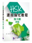 A Short Intensive Course of HSK: Workbook (Level 4)