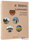 Beijing Landmarks - Yesterday and Today