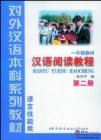 Chinese Reading Course vol.2 (Grade 1)