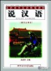Speak Chinese (English edition) - Textbook