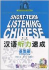 Short-term Listening Chinese Elementary (2nd Edition) with MP3