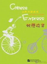 Chinese Express: Joy Chinese in 3 months+CD