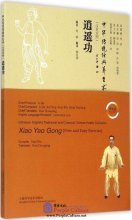 Traditional and Classical Chinese Health Cultivation: Xiao Yao Gong (Free and Easy Exercise) With DVD
