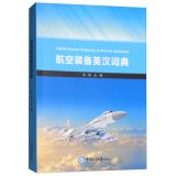 English-Chinese Dictionary of Aviation Equipment